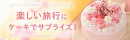 宿泊施設にケーキをお届け cake.jp